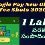 Google pay Tez shots    GPay Tez Shots Full Details    Google pay Tez shots cricket game in Telugu