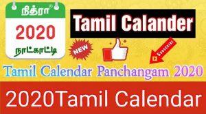 Tamil Calendar 2020